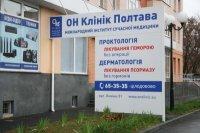 Международный медицинский центр «ОН Клиник Полтава»